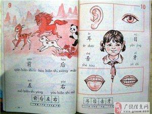 20年前的语文课本,满满的回忆啊!让我哭一会儿!