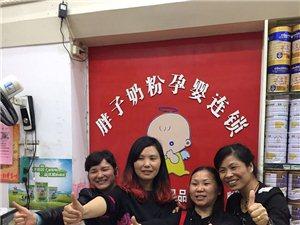 袁��x,永�S胖子奶粉孕�脒B�i店��理,孕育祖��花朵的魅力老板
