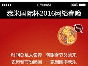 相约泰米 畅享未来-泰米国际杯2016网络春晚正式启动