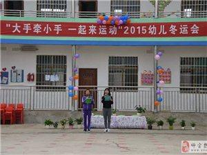 大手拉小手—金沙网站县幼儿园文笔园冬运会