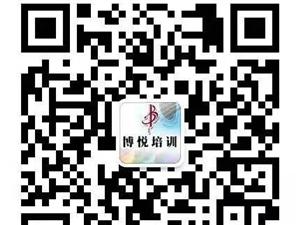 澳门网上投注网站博悦培训中心招生