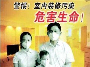 警惕!室内装修污染,危害生命!