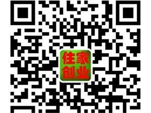 唐县住家创业招商中心