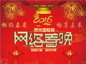 泰 米 国 际 杯2016 网 络 春晚