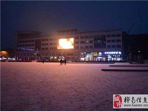 桦南(新)世纪广场2015.11.09入冬第一场雪