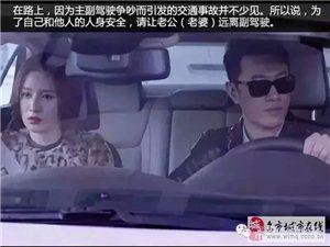 千万别让这几种人坐你的副驾驶