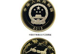 航天纪念币、航天纪念钞