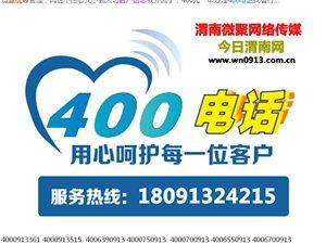 全国400电话办理  仅需400元/年  18091324215