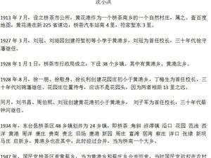 历史上的黄港乡简介