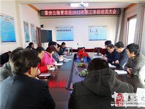 秦安公路管理段召开2015年职工冬训动员大会