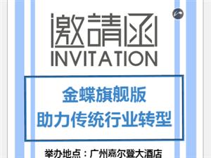 2015-12-4【周五】互联网+、电商活动邀请