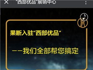 西部优品产品展销中心火热招商(大力扶持公益事业)