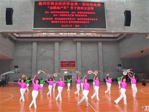 """南谯区举办""""金鹏地产杯""""男子篮球友谊赛"""