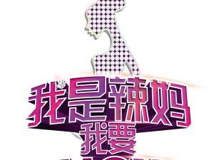 """粥名堂特约""""寻找儋州最美辣妈""""评选活动-总决赛"""