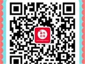 奉节在线宝宝活动~网络+微信投票攻略