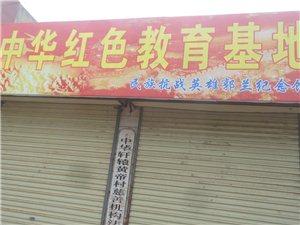 中华民族抗战英雄郭兰纪念纪实