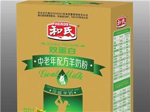 御膳缘养生超市澳门太阳城平台欧尚店——和氏羊奶粉