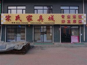 澳门太阳城网站县宋氏家具城
