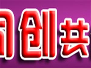 """热烈欢迎同创日化 成为""""明大・万商城""""杯 余江首届微神活动赞助商"""