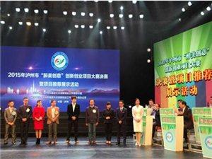 """泸州""""醉美创意""""创新创业项目大赛决赛举行"""