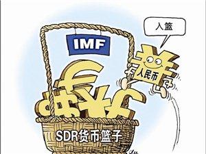 """人民币加入SDR如何影响企业和百姓""""钱袋子""""?"""