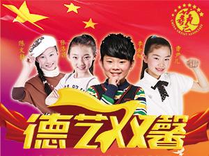 """第十二届""""德艺双馨""""中国文艺展示活动淮安赛区"""