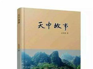 澳门金沙刘店孟宪奎,《天中故事》分享会