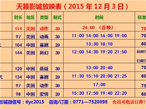 12-03影讯