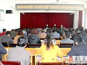 秦安县召开基层农技推广体系建设与改革补助项目会