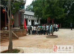 建水县文化馆全馆纪念建党94周年