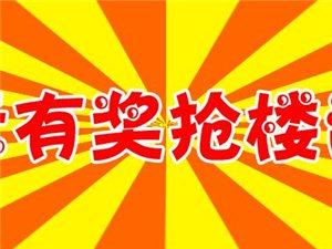 奉节论坛萌宝比赛抢楼活动~赢取本土电影票~