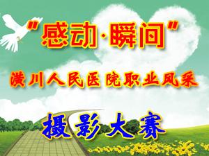 """""""感动•瞬间""""――潢医人职业风采 摄影大赛"""