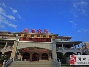 【好消息!】融辉城瑶池会所冬季优惠开始啦!