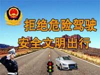 吕梁市交通安全日宣传活动主题
