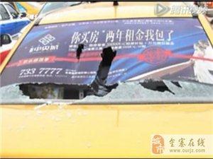 [金寨视频]出租车罢工了,一老几打不着车气的殴打司机把车玻璃砸的稀巴烂
