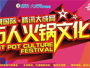 """泸州首届""""万人火锅文化节""""开幕 吃火锅挑你最中意的味道"""