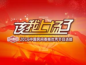 """2016邢台民间春晚""""该我上场了"""""""