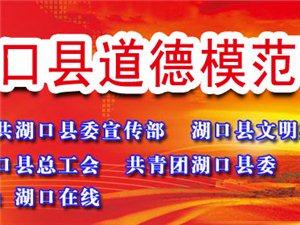 第三届湖口县道德模范事迹展示