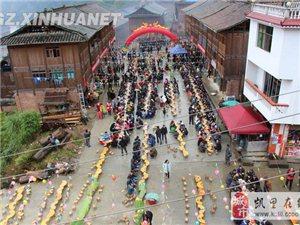贵州黎平:24个侗寨齐聚洋洞祭祖