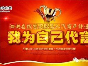 """泗洪在线首届""""我为自己代言""""最具人气商户评选"""