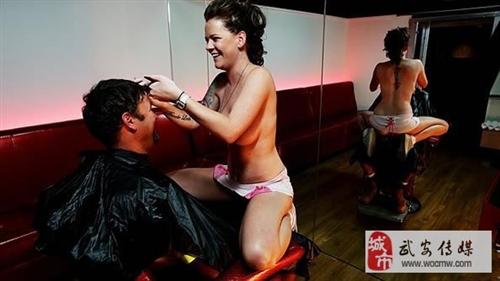 21岁脱衣舞娘开理发店 提供半裸理发服务