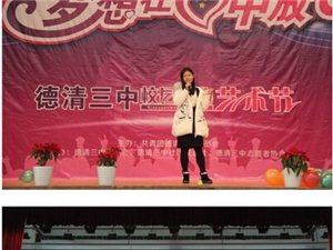 澳门威尼斯人官网三中校园文化艺术节十佳歌手决赛落下帷幕