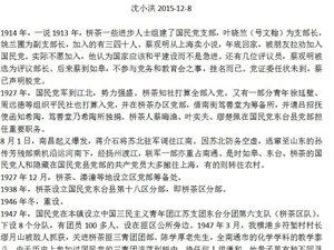 国民党及三青团在栟茶的组织发展