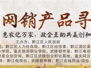 黔江首届网销产品寻宝之旅