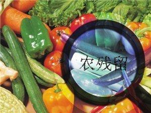 【曝光】果蔬农药残留排行榜,排第一的居然是...