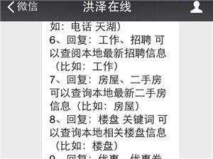 洪泽在线微信公众平台功能篇一-电话簿