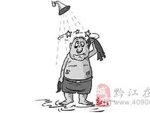 小伙爱干净每天洗澡,竟然整晚全身痒得睡不着!冬季洗澡讲究多!