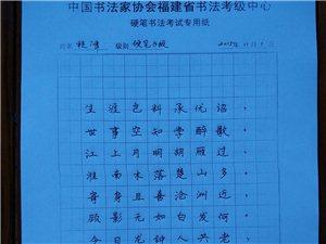 梦笔人书画院――中国书法家协会浦城书法考级站
