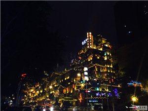 宝玉带你去旅行-重庆