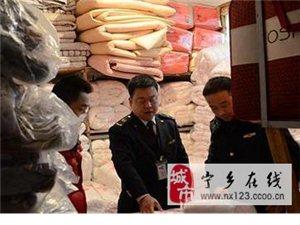 """宁乡开展两节市场整治最终查获""""黑心棉""""700多件!可怕...."""